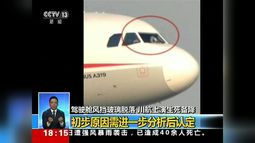 Sichuan Airlines pilot was 'sucked halfway' out of window