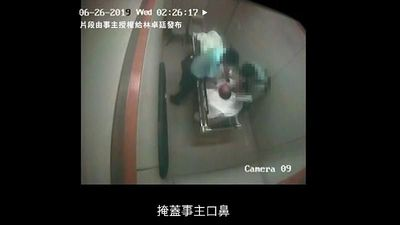 Probe into allegations this CCTV shows police beating up a man