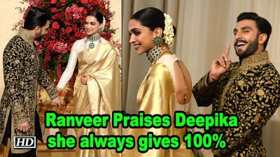 Ranveer Praises Deepika says she always gives 100%