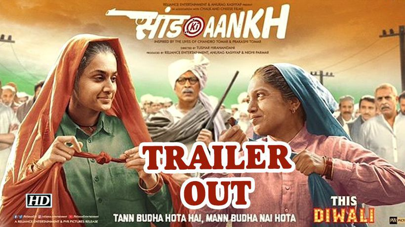Saand ki aankh taapsee bhumi as oldest sharpshooters trailer out
