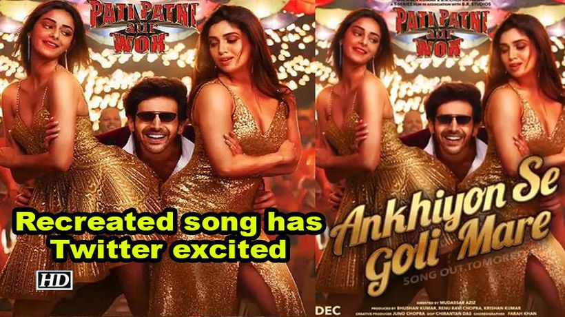 Recreated 'Ankhiyon se goli maare' song has Twitter excited